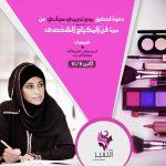 معهد التميز النسائى للتدريب