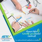 مركز السلامة العربي للتدريب